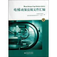 电梯政策法规文件汇编(下)/中国标准出版社,国爱电梯质量监督检