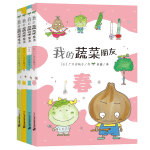 我的蔬菜朋友(共4册)3-5-6岁亲子共读情商睡前故事图画书儿童绘本故事书宝宝绘本幼儿园儿童早教书图书读物0-3-6周