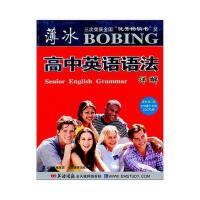 正版 薄冰高中英语语法详解第4版双色彩印 高中生英语语法修订版 全国畅销书籍