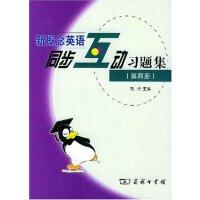 新概念英语同步互动习题集(第四册) 商务印书馆