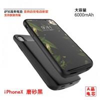 苹果X背夹充电宝iPhone6s/7/8p超薄大容量iPhoneX全包充电手机壳
