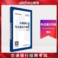 中公教育2020交通银行招聘考试:考点速记手册