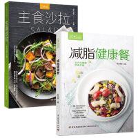 萨巴厨房 主食沙拉+减脂健康餐 萨巴蒂娜减脂健身餐食谱书家常菜谱大全减肥零食食谱书籍家常菜食疗养生书籍低卡料理家餐饮书