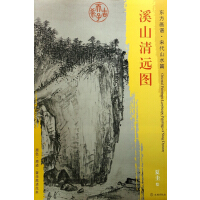 东方画谱・宋代山水画菁华高清摹本・溪山清远图