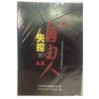 失控的自由人―萧县县委原书记毋保良受贿案警示录 1DVD