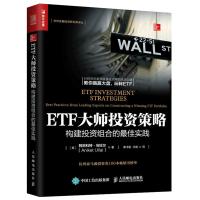 ETF大师投资策略 构建投资组合的*实践 十位华尔街基金经理的经典投资案例 金融投资书籍
