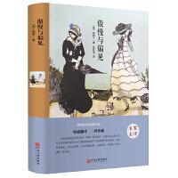 傲慢与偏见中文版名家名译奥斯丁青少年读物 爱情小说 畅销文学书籍