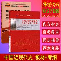 备战2019 自考3708 03708中国近现代史纲要教材+自考通辅导书考纲解读 2本套装