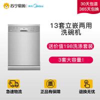 【苏宁易购】Midea/美的 Q6洗碗机家用全自动洗碗机除菌刷碗柜独立13套大容量