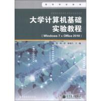【二手书8成新】大学计算机基础实验教程(Windows7+Office2010/ 陆岚,胡倩,励龙昌 高等教育出版社