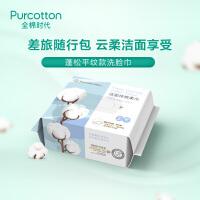 全棉时代平纹洁面巾便携装60gsm200*230mm20片/包