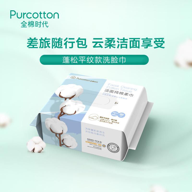 全棉时代   平纹洁面巾便携装60gsm 200*230mm  20片/包