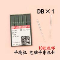 缝纫机针14号进口格罗茨德国进口机针DBX1缝纫机针DB*1 平车 平缝机机针14号 格罗茨DBX1 9号