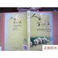 【二手旧书8成新】人间第一香:话说茉莉花茶与花茶文化