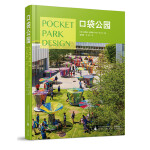 口袋公园 Pocket Park Design: Solutions for the Regeneration of