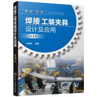 正版 焊接工装夹具设计及应用 第3版 焊接工装夹具设计方法 焊接机器人典型工装夹具应用变位机械 夹具设计使用管理及维护保