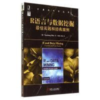 R语言与数据挖掘实践和经典案例/计算机科学丛书
