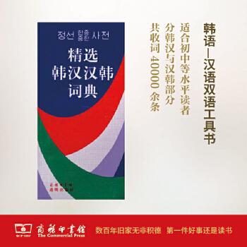 精选韩汉汉韩词典 姜信道,池在运 主编 商务印书馆