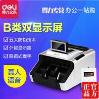 【满100减50】得力3919验钞机银行专用B类点钞机真人语音/USB升级/双驱