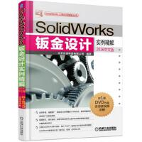 SolidWorks钣金设计实例精解(2016中文版)