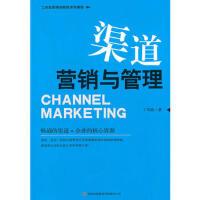 【二手书8成新】渠道营销与管理 丁兴良 9787546338200