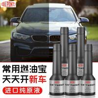 美国杜邦 汽车燃油宝除积碳汽油添加剂发动机油路清洗剂正品5支