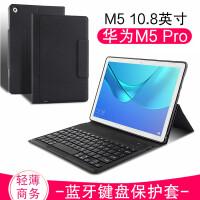 华为M5 Pro蓝牙键盘保护套华为M5 10.8英寸平板保护套无线键盘套CMR-W09/