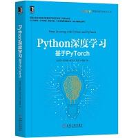 机械:Python深度学习:基于PyTorch