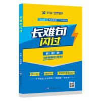 考研英语2020 长难句闪过(考研英语一二适用)