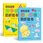 轻松培养系列折纸书:数学感+图形思维(套装共两册)