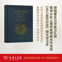 金花的秘密:中国的生命之书 【瑞士】荣格,【德】卫礼贤 商务印书馆