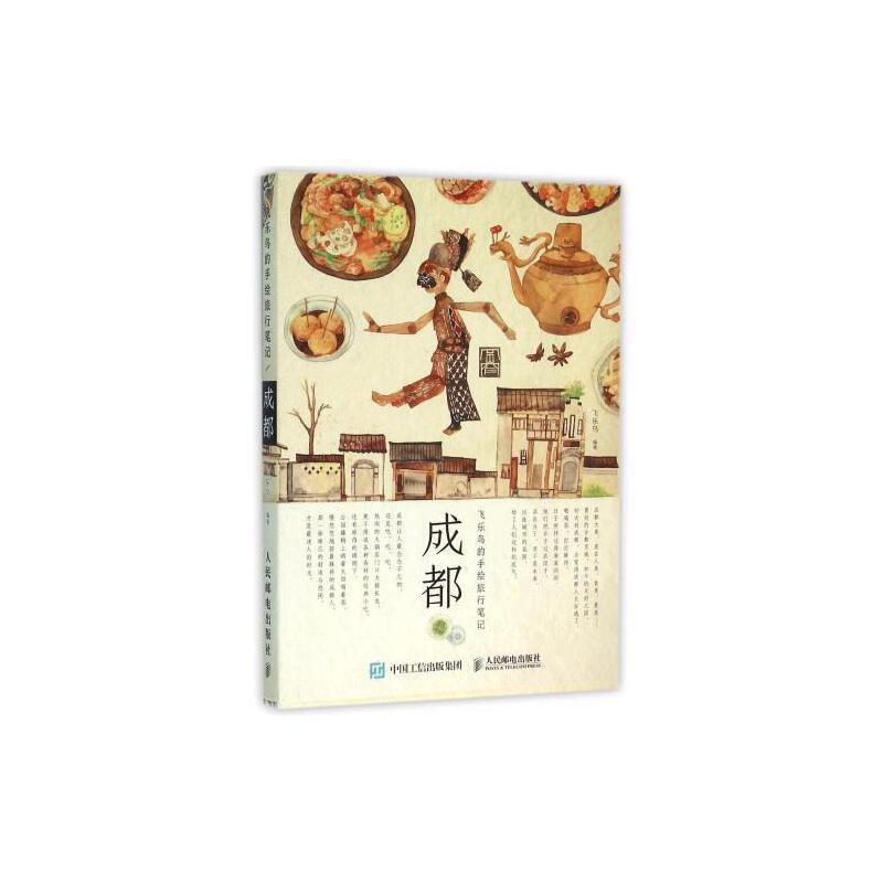成都(飞乐鸟的手绘旅行笔记) 编者:飞乐鸟