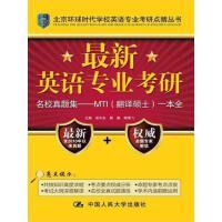 正版现货环球时代*英语专业考研MTI(翻译硕士)名校真题集高分