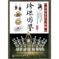 【二手书8成新】珍珠图鉴--珍珠鉴赏与选购 王晓华 9787122077363