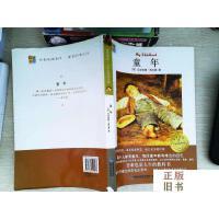 【二手旧书9成新】童年