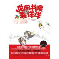 龙凤书院喜洋洋(超人气古代言情小说系列)(电子书)