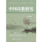 中国诗歌研究(第十辑)