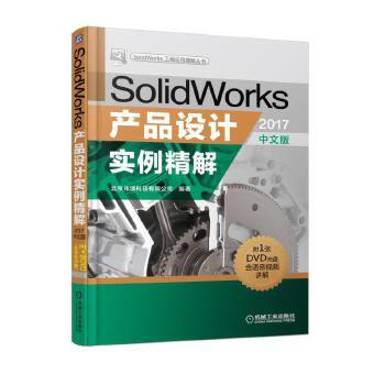 SolidWorks产品设计实例精解(pdf+txt+epub+azw3+mobi电子书在线阅读下载)