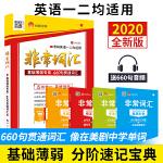 2020考研英语非常词汇(5册)基础薄弱专用660句贯通词汇英语一二通用配音频资料