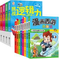 全12册 漫画西游历险记8册+漫画头脑风暴系列4册