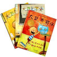 大卫不可以绘本系列 大卫惹麻烦全套 精装3册绘本 启发大卫上学去宝宝少儿童绘本幼儿图书0-1-2-3-4-5-6-7-8-10岁 睡前故事童书籍
