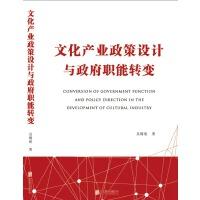【正版二手书9成新左右】文化产业政策设计与职能转变 吴锡俊 北京联合出版公司