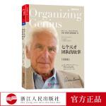 【出版社发货】七个天才团队的故事纪念版 领导力之父组织发展理论先驱沃伦本尼斯的领导力思想理论与实践 企业管理经营书籍
