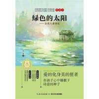 中国经典文学名著-典藏本-绿色的太阳-金波儿童诗选无金波长江少年儿童出版社9787556041435【限时秒杀】
