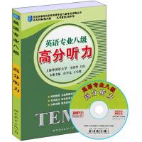 英语专业八级――高分听力(书+MP3)  北京环球时代学校英语专业八级考试点睛丛书