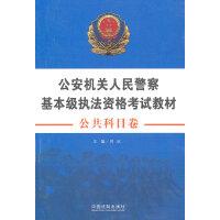 公共科目卷――公安机关人民警察基本级执法资格考试教材