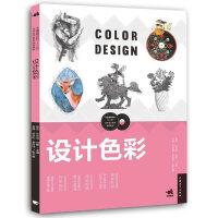 """中国高等院校""""十三五""""艺术设计系列规划教材-设计色彩"""