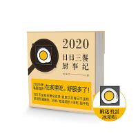 2020日日三餐厨事纪 叶怡兰日日三餐日历
