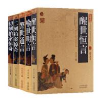 中国古典名著百部藏书全五册 喻世明言 警世通言 醒世恒言 初刻拍案惊奇 二刻拍案惊奇 三言两拍小说 古典文学书籍