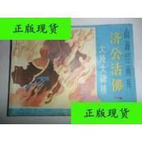 【二手旧书9成新】济公活佛:火烧大碑楼 /王耀南 王宏瑶 等绘画